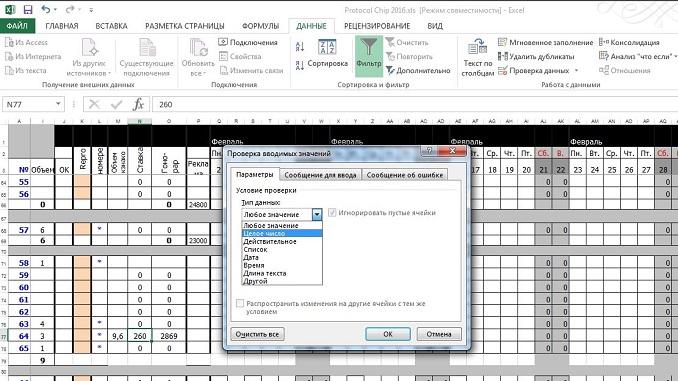 Як в Excel виключити введення некоректних значень за допомогою перевірки даних