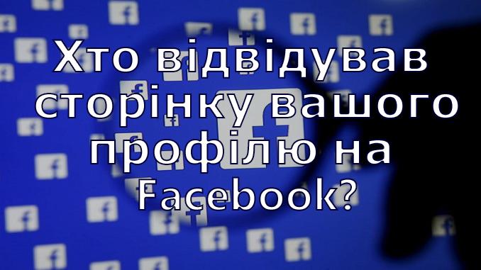 Хто відвідував мою сторінку на Facebook
