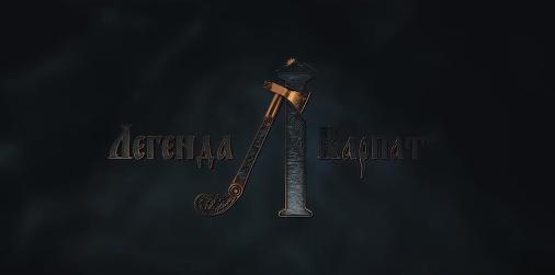 українські фільми Легенда Карпат