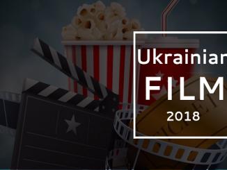 найочікуваніші Українські фільми 2018