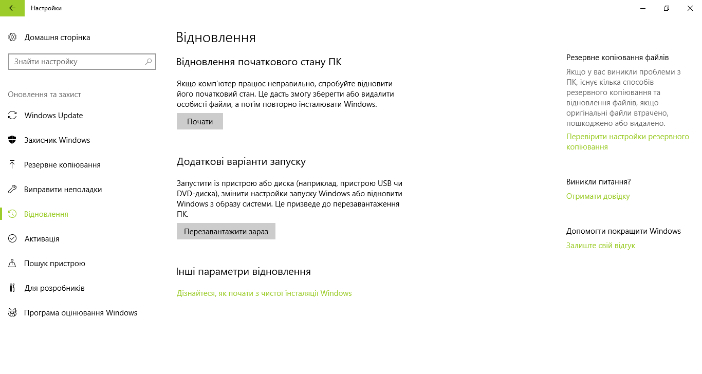 Як вирішити проблему з оновленнями в Windows 10