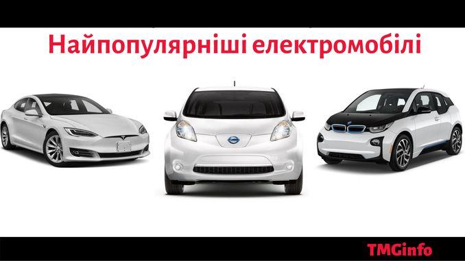 Найпопулярніші електромобілі України