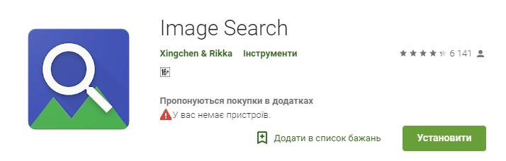Пошук за зображенням. Google image фотографу