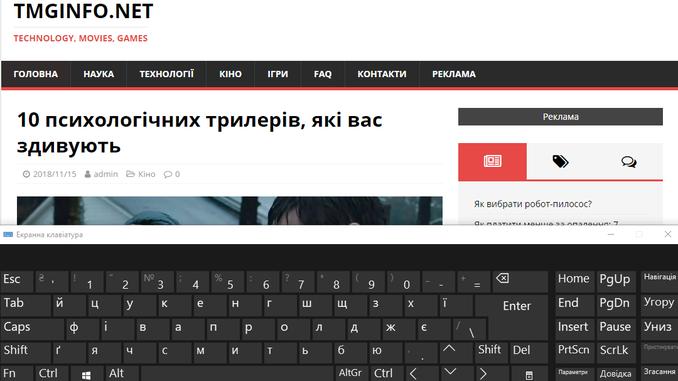 клавіатура екран віновс