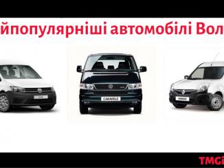 популярні машини Волині