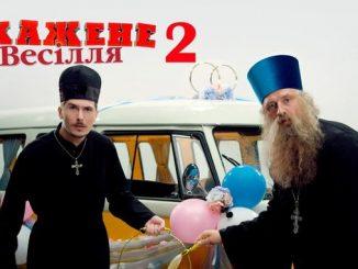 Прем'єра трейлера Скажене весілля 2