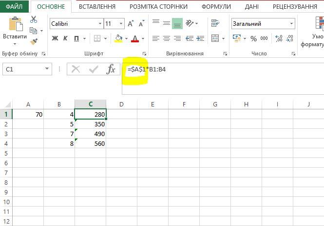 Як закріпити клітинку в Excel за допомогою знака долара