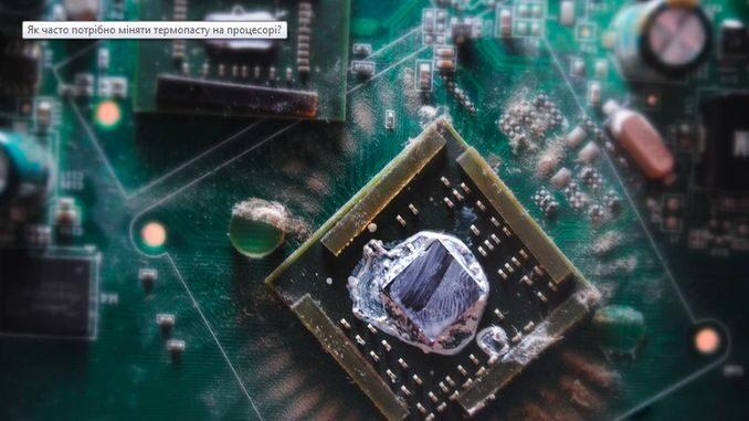 Як часто потрібно міняти термопасту на процесорі?