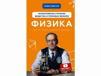 Книга «Физика. Молекулярное строение вещества и тепловые явления»: простыми словами о сложной науке